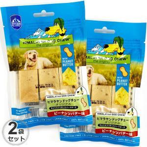 [2袋セット] ヒマラヤン ドッグチュー オリジナル ピーナッツバター S 3本入り 3.3oz(約93.6g) チーズ 犬用 おやつ 無添加 ナチュラル 全犬種 ピーナツバター tokoton-dogfood