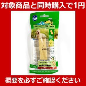 [プレゼント]ヒマラヤン ドッグチュー オリジナル ピーナッツバター M 1本入り 2.3oz(約65.2g) チーズ 犬用 おやつ 無添加 ナチュラル 全犬種 ピーナツバター tokoton-dogfood