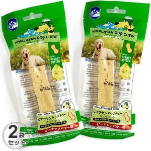 [2袋セット] ヒマラヤン ドッグチュー オリジナル ピーナッツバター M 1本入り 2.3oz(約65.2g) チーズ 犬用 おやつ 無添加 ナチュラル 全犬種 ピーナツバター tokoton-dogfood