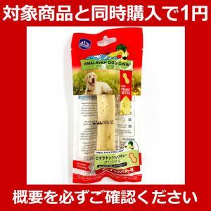 [プレゼント]ヒマラヤン ドッグチュー オリジナル ピーナッツバター L 1本入り 3.3oz(約93.6g) チーズ 犬用 おやつ 無添加 ナチュラル 全犬種 ピーナツバター tokoton-dogfood