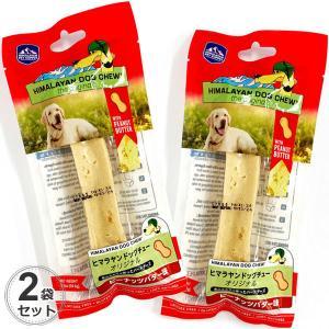 [2袋セット] ヒマラヤン ドッグチュー オリジナル ピーナッツバター L 1本入り 3.3oz(約93.6g) チーズ 犬用 おやつ 無添加 ナチュラル 全犬種 ピーナツバター tokoton-dogfood
