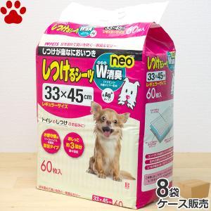 ケース /  ボンビ しつけるシーツ W消臭 neo レギュラー 60枚×8パック 33×45cm 犬用 しつけ 厚型 ペットシーツ ダブル消臭 ネオ|tokoton-dogfood