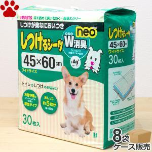 ケース /  ボンビ しつけるシーツ W消臭 neo ワイド 30枚×8パック 45×60cm 犬用 トイレ しつけ 厚型 ペットシーツ ダブル消臭|tokoton-dogfood