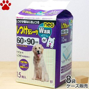 ケース /  ボンビ しつけるシーツ W消臭 neo スーパーワイド 15枚×8パック 60×90cm 犬用 しつけ 厚型 ダブル消臭 ダブルワイド 箱|tokoton-dogfood