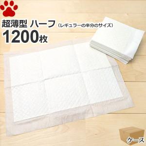 [約3.9円/1枚] 薄型ペットシーツ ハーフサイズ 約25×32cm 小型犬用 1200枚(400...