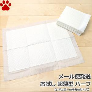 メール便 / お試し / ハーフ / 超薄型 ペットシーツ ハーフ (レギュラーハーフ/レギュラーサイズの半分) 約25×32cm サンプル 8枚 tokoton-dogfood