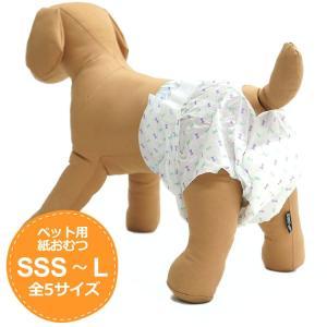 ケース / 犬用 紙おむつ SSSサイズ〜Lサイズ(全5サイズ) 96〜120枚 おむつ オムツ ペット 男の子 女の子 マナーウェア お出かけ マナーおむつ 業務用|tokoton-dogfood