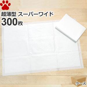 薄型ペットシーツ スーパーワイド(ダブルワイド) 約60×90cm 小型犬用 300枚(75枚入×4...