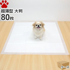 [55円 約89g/1枚] 超薄型 ペットシーツ 大判 約98×98cm 80枚 (20枚×4袋) ペットシート トイレシーツ おしっこシート コンパクト 特大 ビッグ 業務用|tokoton-dogfood