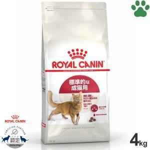 【35】 ロイヤルカナン 猫/ドライ フィット 4kg 成猫(12か月以上) フィーラインヘルスニュートリション|tokoton-dogfood