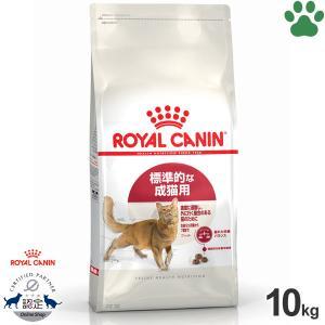 【125】 ロイヤルカナン 猫/ドライ フィット 10kg 成猫(12か月以上) フィーラインヘルスニュートリション|tokoton-dogfood
