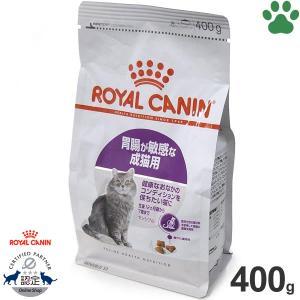 【5】 ロイヤルカナン 猫/ドライ センシブル 400g 成猫(12か月以上) お腹の健康維持 フィーラインヘルスニュートリション|tokoton-dogfood