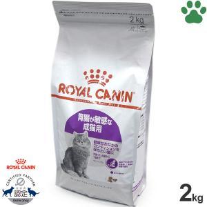 【16】 [正規品] ロイヤルカナン 猫ドライ センシブル 2kg 胃腸が敏感な成猫用(12か月〜7歳) キャットフード ドライ ロイカナ FHN|tokoton-dogfood