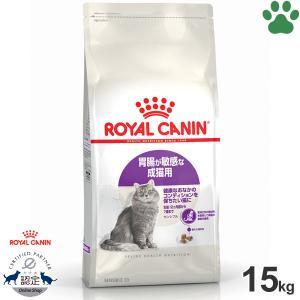【140】 ロイヤルカナン 猫/ドライ センシブル 15kg 成猫(12か月以上) お腹の健康維持 フィーラインヘルスニュートリション|tokoton-dogfood