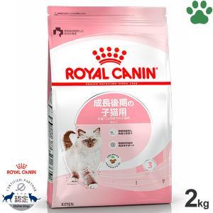 【16】 [正規品] ロイヤルカナン 猫ドライ キトン 2kg 成長後期の子猫用(12か月まで) キャットフード ドライ ロイカナ FHN|tokoton-dogfood