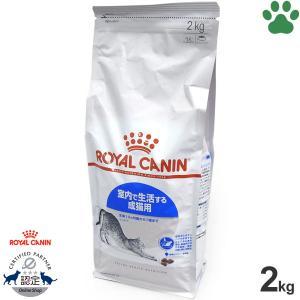 【16】 [正規品] ロイヤルカナン 猫ドライ インドア 2kg 室内で生活する成猫用(12か月〜7歳) キャットフード ドライ ロイカナ FHN|tokoton-dogfood