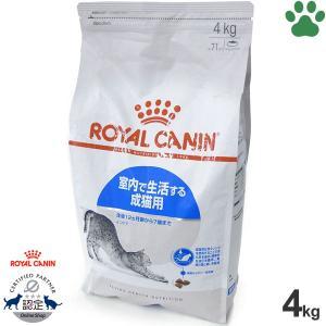 【35】 ロイヤルカナン 猫/ドライ/室内猫 インドア 4kg 成猫(1〜7歳) フィーラインヘルスニュートリション|tokoton-dogfood