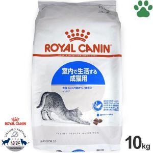 【125】 ロイヤルカナン 猫/ドライ/室内猫 インドア 10kg 成猫(1〜7歳) フィーラインヘルスニュートリション|tokoton-dogfood