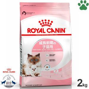 【16】 [正規品] ロイヤルカナン 猫ドライ マザー&ベビーキャット 2kg 成長前期の子猫用(1〜4か月)/母猫 キャットフード ドライ ロイカナ FHN|tokoton-dogfood