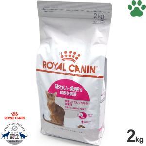 【16】 [正規品] ロイヤルカナン 猫ドライ セイバー エクシジェント 2kg 味わい・食感 食事にこだわりがある成猫用(12か月〜7歳) ロイカナ FHN|tokoton-dogfood