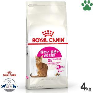【35】 ロイヤルカナン 猫/ドライ エクシジェント35/30 4kg 食感で選ぶ 成猫(12か月以上) フィーラインヘルスニュートリション|tokoton-dogfood