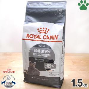 正規品 ロイヤルカナン 猫ドライ オーラルケア 1.5kg 歯垢・歯石が気になる成猫用(12か月以上) キャットフード ドライ ロイカナ FCN|tokoton-dogfood