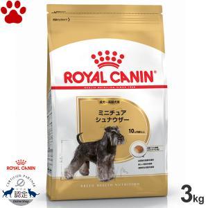 ロイヤルカナン 犬/ドライ ミニチュアシュナウザー 成犬/高齢犬用(10か月以上) 3kg ブリードヘルスニュートリション|tokoton-dogfood
