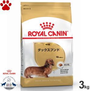 【28】 ロイヤルカナン 犬/ドライ ダックスフンド 成犬用(10か月以上) 3kg ブリードヘルスニュートリション|tokoton-dogfood