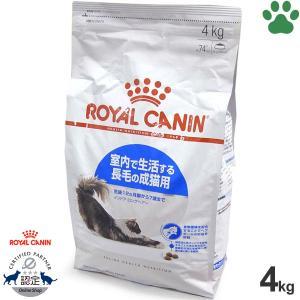 【35】 ロイヤルカナン 猫/ドライ/室内猫/長毛種 インドア ロングヘアー 4kg 成猫(1〜7歳) フィーラインヘルスニュートリション|tokoton-dogfood