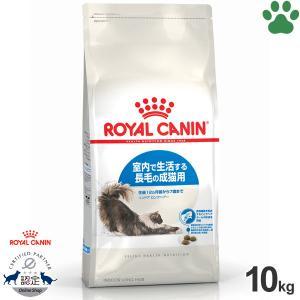 【125】 ロイヤルカナン 猫/ドライ/室内猫/長毛種 インドア ロングヘアー 10kg 成猫(1〜7歳) フィーラインヘルスニュートリション|tokoton-dogfood