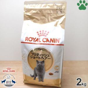 正規品 ロイヤルカナン 猫ドライ ブリティッシュショートヘアー 2kg 成猫用(12か月から12歳) 猫種別 キャットフード ドライ ロイカナ FBN|tokoton-dogfood