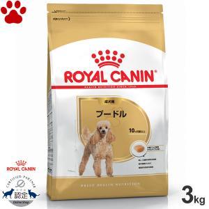 ロイヤルカナン 犬/ドライ プードル 成犬用(10か月以上) 3kg ブリードヘルスニュートリション|tokoton-dogfood