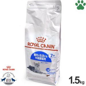 【16】 [正規品] ロイヤルカナン 猫ドライ インドア7+ 1.5kg 室内で生活する中高齢猫用(7歳以上) キャットフード ドライ ロイカナ FHN|tokoton-dogfood