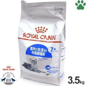 【38】 ロイヤルカナン 猫/ドライ/室内猫 インドア7+ 3.5kg 高齢猫(7歳以上) フィーラインヘルスニュートリション|tokoton-dogfood