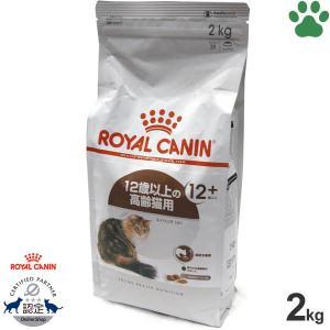 【16】 [正規品] ロイヤルカナン 猫ドライ エイジング12+ 2kg 高齢猫用(12歳以上) キャットフード ドライ ロイカナ FHN|tokoton-dogfood