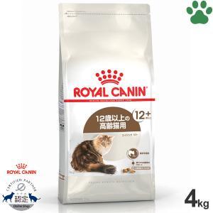 【35】 ロイヤルカナン 猫/ドライ エイジング12+ 4kg 高齢猫(12歳以上) フィーラインヘルスニュートリション|tokoton-dogfood