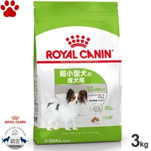 ロイヤルカナン 犬/ドライ エクストラスモール アダルト 3kg 超小型犬(4kg以下)/成犬(10か月以上) サイズヘルスニュートリション|tokoton-dogfood