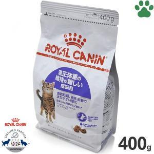 【5】 ロイヤルカナン 猫/ドライ ステアライズド アペタイトコントロール 400g 体重維持/成猫(1〜7歳) フィーラインヘルスニュートリション|tokoton-dogfood
