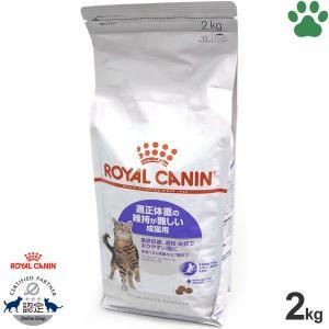 【16】 [正規品] ロイヤルカナン 猫ドライ アペタイトコントロール ステアライズド 2kg 適正体重の維持が難しい成猫用 避妊/去勢 ロイカナ FHN|tokoton-dogfood