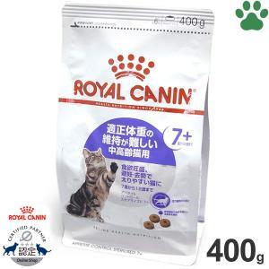 【5】 ロイヤルカナン 猫/ドライ ステアライズド アペタイトコントロール7+ 400g 体重維持/高齢猫(7歳以上) フィーラインヘルスニュートリション tokoton-dogfood