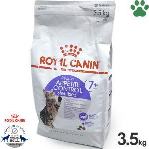 【38】 ロイヤルカナン 猫/ドライ ステアライズド アペタイトコントロール7+ 3.5kg 体重維持/高齢猫(7歳以上) フィーラインヘルスニュートリション|tokoton-dogfood