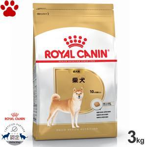 ロイヤルカナン 犬/ドライ 柴犬 成犬用(10か月以上) 3kg ブリードヘルスニュートリション|tokoton-dogfood