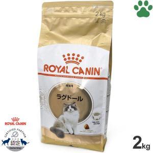 正規品 ロイヤルカナン 猫ドライ ラグドール 2kg 成猫用(12か月から12歳) 猫種別 キャットフード ドライ ロイカナ FBN|tokoton-dogfood