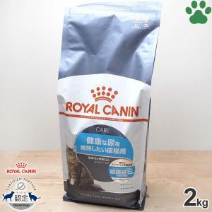 【16】 [正規品] ロイヤルカナン 猫ドライ ユリナリーケア 2kg 健康な尿を維持したい成猫用(12か月以上) キャットフード ドライ ロイカナ FCN|tokoton-dogfood