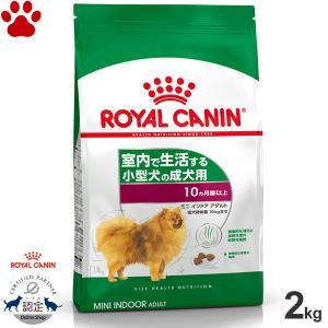 正規品 ロイヤルカナン 犬ドライ ミニ インドア アダルト 2kg 室内犬 小型犬 成犬用(10か月以上) ドッグフード ドライ ロイカナ SHN|tokoton-dogfood