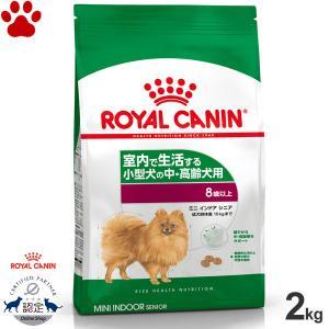 正規品 ロイヤルカナン 犬ドライ ミニ インドア シニア 2kg 室内犬 小型犬 中高齢犬/高齢犬用(8歳以上) ドッグフード ドライ ロイカナ SHN|tokoton-dogfood