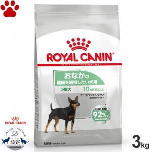 ロイヤルカナン 犬ドライ/機能食 ミニ ダイジェスティブケア 3kg 小型犬用 おなかの健康を維持したい犬用 成犬 生後10ヵ月齢以上 CCN|tokoton-dogfood
