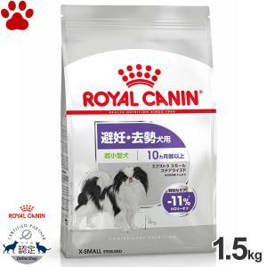 ロイヤルカナン 犬ドライ/機能食 エクストラスモール ステアライズド 1.5kg 超小型犬用 避妊・去勢犬用 成犬 生後10ヵ月齢以上 CCN|tokoton-dogfood