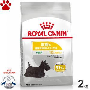 【16】 ロイヤルカナン 犬ドライ/機能食 ミニ ダーマコンフォート 2kg 小型犬用 皮膚の健康を維持したい犬用 成犬 生後10ヵ月齢以上 CCN|tokoton-dogfood