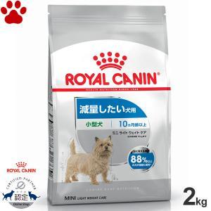 ロイヤルカナン 犬ドライ/機能食 ミニ ライトウェイトケア 2kg 小型犬用 減量したい犬用 成犬 生後10ヵ月齢以上 CCN ライト|tokoton-dogfood